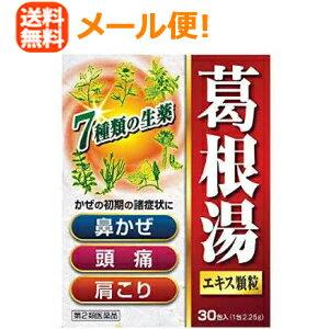 第2類医薬品  メール便    北日本製薬 葛根湯エキス顆粒SKT30包