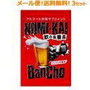 【メール便!3個セット送料無料!】【白鳥薬品】NOMI-KAIBanCho飲み会番長1包(4粒入)×3