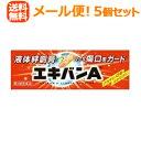 【第3類医薬品】【∴メール便送料無料!!】液体絆創膏 エキバ