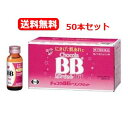 【第3類医薬品】エーザイ チョコラBBドリンクビット50ml