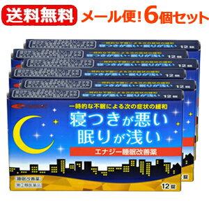 第(2)類医薬品  今だけ お試し価格   メール便対応・・6セット エナジー睡眠改善薬12錠×6個セット