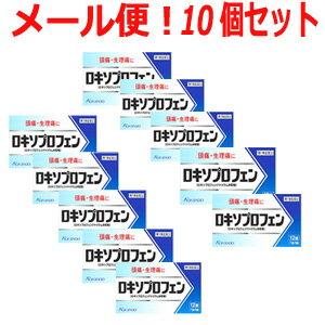 第1類医薬品  ゆうパケット・ 10個セット ロキソプロフェン錠12錠×10個セット薬剤師の確認後のとなります。何卒ご了承くだ