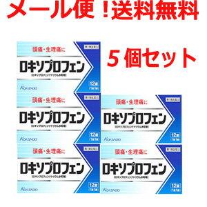 第1類医薬品  ゆうパケット・ 5個セット ロキソプロフェン錠12錠×5個セット薬剤師の確認後のとなります。何卒ご了承ください