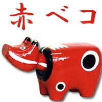 壮健を祈り、疫病除としても贈られ、親しまれている玩具会津 赤ベコ サイズ【 8号 】 (長さ...