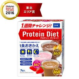 【DHC】プロティンダイエット50g×7袋入