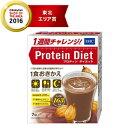 【DHC】プロティンダイエットココア味50g×7袋入