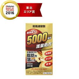 2%OFFクーポン 5/161:59  第2類医薬品  ・3セット アンラビリGOLD(ゴールド)360錠×3個セット 阪本漢方