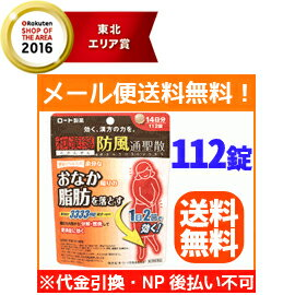 Windproof-San Sen rohto medicine natural dropping fat 126 tablets * cod cannot be