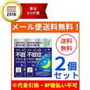 【第2類医薬品】【メール便!送料無料!2個セット!】【薬王製...