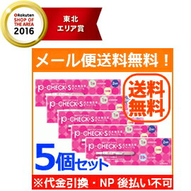 Deals 5 piece set pregnancy tests medicine p-check S 2 times for x 5 sets * non-cancelable