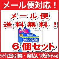 【∴メール便 送料無料!!】【6個セット!!】小林製薬の栄養補助食品 カルシウムMg 240粒(約60日分)【6個セット!!】
