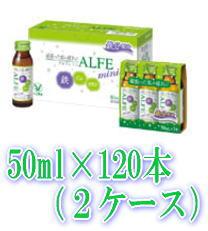 アルフェミニ 50ml×120本 (1ケース×2セット) 【...