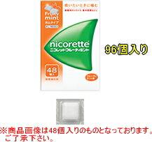Nicolette fluty Mint 96