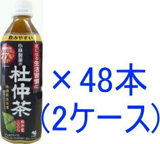 小林製薬 杜仲茶 ペットボトル 500ml×48本 ※キ...