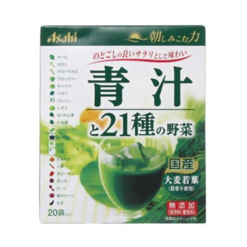 【アサヒ】朝しみこむ力青汁と21種の野菜20袋【1000円ポッキリ】