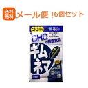 【∴メール便 送料無料!!】【6個セット!!】DHCの健康食品 ギムネマ 20日分(60粒) 【6個セット!!】