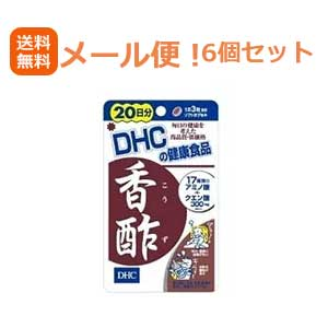 【∴メール便送料無料!!】【6個セット!!】DHCの健康食品香酢20日分(60粒)【6個セット!!】