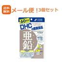 【∴メール便送料無料!!】【3個セット!!】【DHC】亜鉛 60日分【3個セット!!】