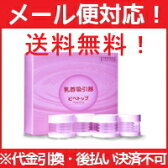 【∴メール便 送料無料!!】【原沢製薬】 乳首吸引器 ピペトップ 4個入り