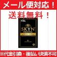 【∴メール便 送料無料・2セット】 SKYNコンドーム アイアール スキーン 5個入×2個セット【不二ラテックス】