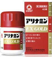 【武田薬品工業】アリナミンEXゴールド45錠