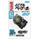 電池式の定番、選ばれてNo.1!!【フマキラー】どこでもベープNO.1セット ブラック 20日用(...