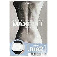 2%OFFクーポン 5/1023:59  日本シグマックス マックスベルトme2 Lサイズ ※お取り寄せ商品