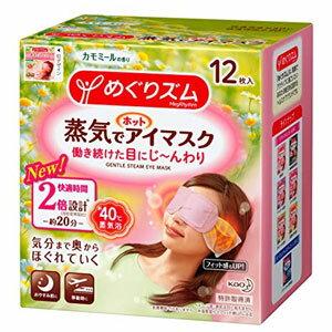 【花王】めぐりズム 蒸気でホットアイマスク カモミール 12枚メグリズム めぐリズム
