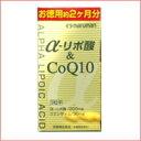 マルマン α-リポ酸&CoQ10(アルファリポ酸) 180粒【P25Jan15】 その1