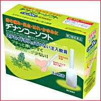 【ムネ製薬】ヂナンコーソフト2.5g×10個入【第2類医薬品】