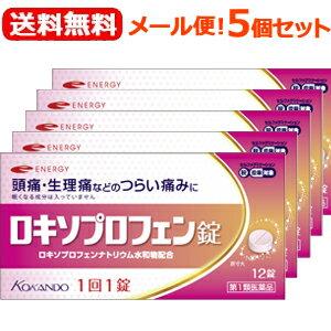 第1類医薬品  メール便・・5セット エナジーロキソプロフェン錠12錠×5個セット ピンク箱 薬剤師の確認後のとなります。何卒