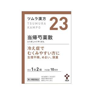 漢方, 第二類医薬品 2 23 20