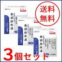 【第2類医薬品】【送料無料!3個セット!】ビタトレール 柴胡...