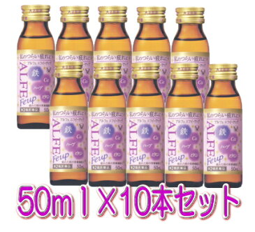 【第2類医薬品】【大正製薬】 アルフェ Fe up (エフイーアップ) 50ml×10本【P25Jan15】