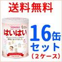 【同梱不可】【送料無料!まとめ割り!】【和光堂】レーベンスミルク はいはい810g×8缶×2ケース(16缶)