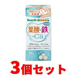 【まとめ買い!3個セット】【ビーンスターク・マム】葉酸+鉄+カルシウム 90粒×3個 <水色箱>