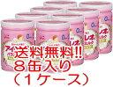 【送料無料!!】【アイクレオ】 0カ月から バランスミルク 800g×8個セット 【ピンク】[fs01gm]【P25Jan15】