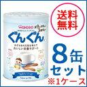 【1ケース!送料無料!8個セット】【和光堂】 フォローアップミルクぐんぐん 830g×8個