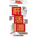 【マルマン】 肝活源 180粒
