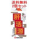 【送料無料!】【2個セット!】【マルマン】 肝活源 180粒×2個セット 1