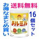 【送料無料!まとめ割!2ケース!】【森永】フォローアップミルク チルミル 820g×16缶