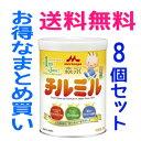 【送料無料!まとめ割!1ケース!】【森永】フォローアップミルク チルミル 820g×8缶