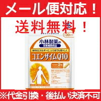 Kobayashi pharmaceutical nutrition supplementary food Coenzyme Q10 60 grain ( approx. 30 min ) fs3gm
