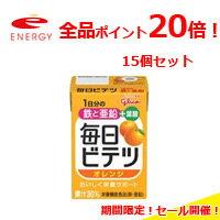 【アイクレオ】毎日ビテツ オレンジ 100ml×15本 (栄養機能食品)画像