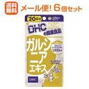 【∴メール便 送料無料!!】DHCの健康食品 ガルシニアエキス 20日分(100粒)<お得 6個セット>
