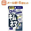 【∴メール便 送料無料!!】DHCの健康食品 ギムネマ 20日分(60粒) <続ける6個セット>