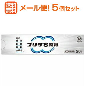 痔の薬, 第二類医薬品 (2)5S 20g5 P25Jan15
