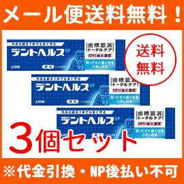 【メール便!送料無料!3個セット】【ライオン】デントヘルス 薬用ハミガキ SP 90g×3個