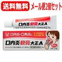 【第3類医薬品】【定形外規格内送料無料!!】【2本セット!!
