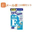 【メール便!送料無料!10個セット】DHCの健康食品天然ビタミンE 20日分(20粒)【P25Apr15】×10個セット 合計200粒